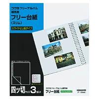 (コクヨ)KOKUYO  フリ-アルバム ア-124用替台紙 3枚入