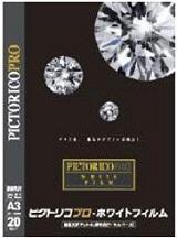 (ピクトリコ) PICTORICO PPF150-A3/20 A3サイズ プロ・ホワイトフィルム 鏡面光沢