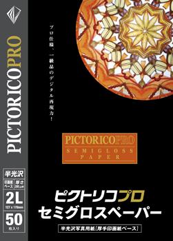 (ピクトリコ) PICTORICO PPS200-2L/50 2Lサイズ プロ・セミグロスペーパー 半光沢