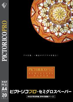 (ピクトリコ) PICTORICO PPS200-A4/20 A4サイズ プロ・セミグロスペーパー 半光沢