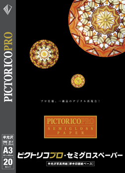 (ピクトリコ) PICTORICO PPS200-A3/20 A3サイズ プロ・セミグロスペーパー 半光沢