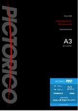 (ピクトリコ) PICTORICO PPZ200-A3/20  A3サイズ プロ・スムーズフォトペーパー 平滑面微光沢