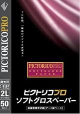 (ピクトリコ) PICTORICO PPG210-2L/50  2Lサイズ プロ・ソフトグロスペーパー 微光沢