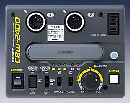(コメット) COMET CBW−2400S 電源部