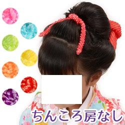 (加藤)KATO 483-1010 髪飾り ちんころ 房なし 各色