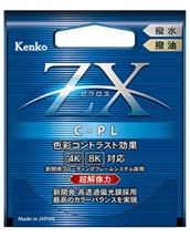 (ケンコー)Kenko  ZX[ゼクロス] C-PL  各サイズ