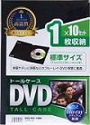 サンワサプライ DVD-TN1-10BK 1枚収納 10枚パック  ブラック