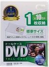 サンワサプライ DVD-TN1-10W 1枚収納 10枚パック  ホワイト