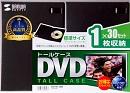 サンワサプライ DVD-TN1-30BK 1枚収納 30枚パック  ブラック
