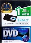サンワサプライ DVD-TU1-10BK 1枚収納 10枚パック  ブラック スリム