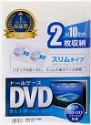サンワサプライ DVD-TU2-10W 2枚収納 10枚パック  ホワイト スリム