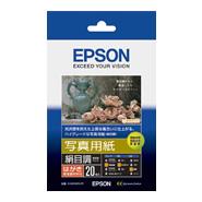 (エプソン) EPSON KH20MSHR  写真用紙〈絹目調〉 ハガキ 20枚