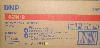 (ディー・エヌ・ピー)DNP D-52 N2R-01 1LX8
