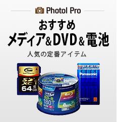 おすすめメディア&DVD&電池