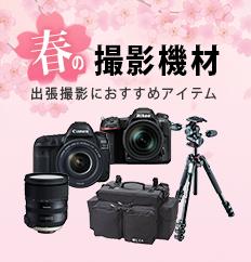 春の撮影機材特集