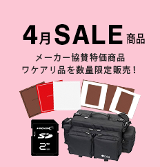4月SALE商品!!