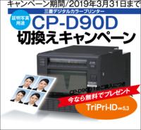 三菱CP-D90D切換えキャンペーン