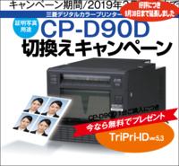 CP-D90D