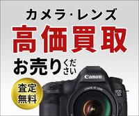 カメラ・レンズ高価買取