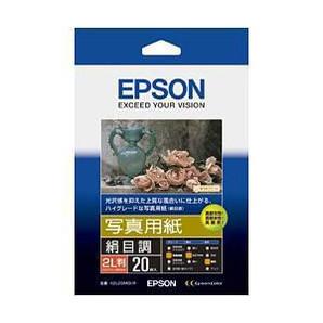 (エプソン) EPSON K2L20MSHR  写真用紙(絹目調) 2L判 20枚