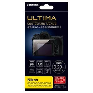 (ハクバ)HAKUBA ULTIMA 液晶保護ガラス ニコン用 各種