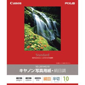 (キヤノン) Canon SG-201HG10 写真用紙・絹目調 半切 10枚