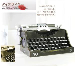 アンティーク風 撮影小物 タイプライター