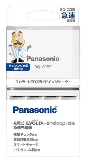 (パナソニック)Panasonic 単3形単4形ニッケル水素電池専用急速充電器 BQ-CC85 NEW