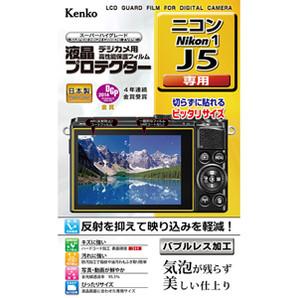 (ケンコー)Kenko 液晶プロテクター ニコン Nikon1 J5用
