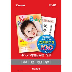 (キヤノン) Canon KH-401 写真はがき・光沢 はがき 100枚