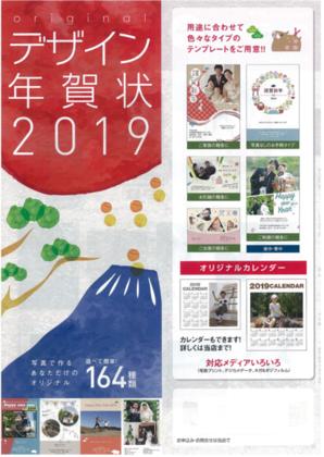 常盤写真 2019年 年賀状用テンプレート DVD 87011
