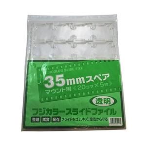 (フジカラー) FUJICOLOR スライドファイル 35mmスペア (透明)