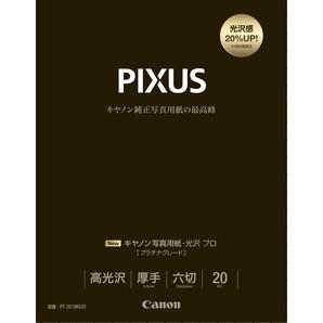(キヤノン) Canon PT-201MG20 写真用紙・光沢プロ 6切 20枚