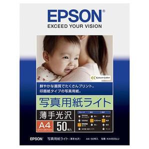 (エプソン) EPSON KA450SLU  写真用紙ライト(薄手光沢) A4 50枚