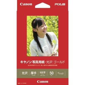 (キヤノン) Canon GL-101HS50 写真用紙・光沢ゴールド はがき 50枚