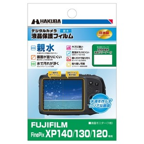 (ハクバ)HAKUBA液晶保護フィルム 耐衝撃タイプor親水タイプ 富士フイルム用各種