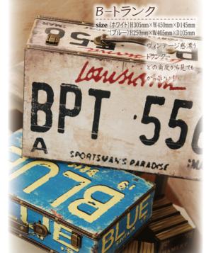 アンティーク風 撮影小物 B-トランク 各種