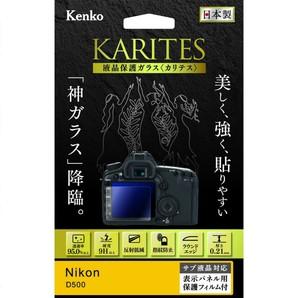 (ケンコー)Kenko 液晶保護ガラス KARITES (カリテス) ニコン D500 用