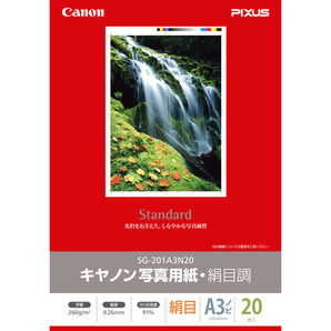 (キヤノン) Canon SG-201A3N20 写真用紙・絹目調 A3ノビ 20枚