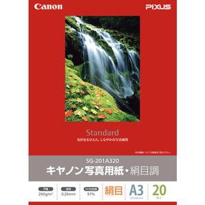 (キヤノン) Canon SG-201A320 写真用紙・絹目調 A3 20枚