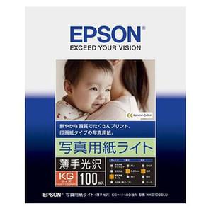 (エプソン) EPSON KKG100SLU  写真用紙ライト(薄手光沢) KG 100枚