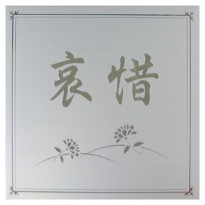 (竹野) TAKENO 168-0086 葬儀用プレート
