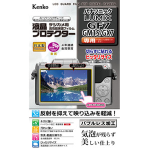 (ケンコー)Kenko 液晶プロテクター パナソニック LUMIX GF7/GM1S/GX7用
