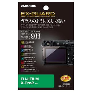 (ハクバ)HAKUBA EX-GUARD 液晶保護フィルム フジ用各種