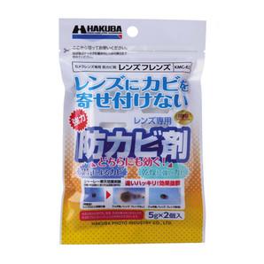 (ハクバ) HAKUBA レンズ専用防カビ剤 レンズフレンズ KMC-62
