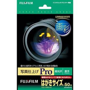 (フジフイルム) FUJIFILM  WPHS50PRO  写真仕上げPro/はがき 50枚