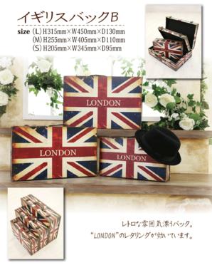 アンティーク風 撮影小物 イギリスバッグ B 各種