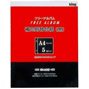 (キング) KING A4−5(BK) スペア台紙