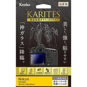 (ケンコー)Kenko 液晶保護ガラス KARITES (カリテス) ニコン D7500用