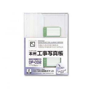 (チクマ)chikuma 本州デジタル工事写真帳 CD提出用ファイル DP-CD2